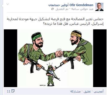 hamas-fatah-fight-together